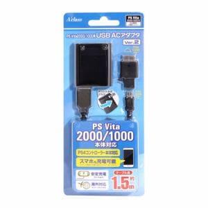 PSVita2000/1000用USB ACアダプタ Ver.2