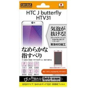レイアウト htc J butterfly HTV31用 高光沢タイプ/なめらかタッチ光沢・防指紋フィルム 1枚入 RT-HTV31F/C1