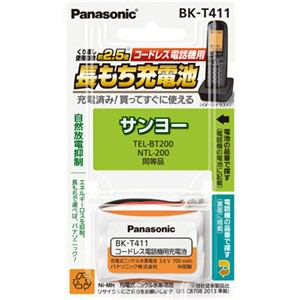 パナソニック コードレス子機用充電池 BK-T411