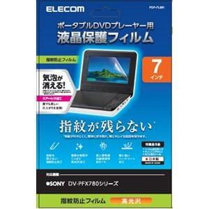 エレコム ポータブルDVD用防指紋エアーレスフィルム(光沢) PDP-FL001