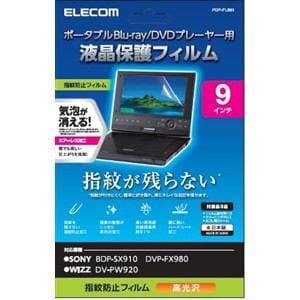 エレコム ポータブルDVD用防指紋エアーレスフィルム(光沢) PDP-FL003
