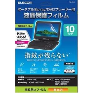 エレコム ポータブルDVD用防指紋エアーレスフィルム(光沢) PDP-FL004