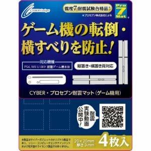 サイバーガジェット CYBER・プロセブン耐震マット(ゲーム機用) CY-ALPSQR-CL