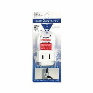 カシムラ 海外用2口変換プラグCタイプ WP-14