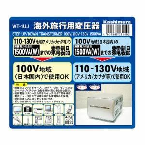 カシムラ 海外国内用型変圧器110-130V/1500VA WT-1UJ