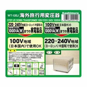カシムラ WT-12EJ 海外国内用型変圧器220-240V/1000VA