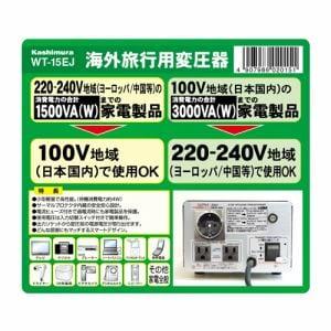 カシムラ 海外国内用型変圧器220-240V/3000VA WT-15EJ