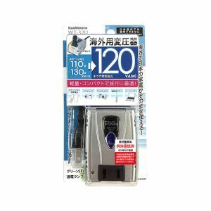 カシムラ 海外用変圧器110-130V/120VA WT-32U