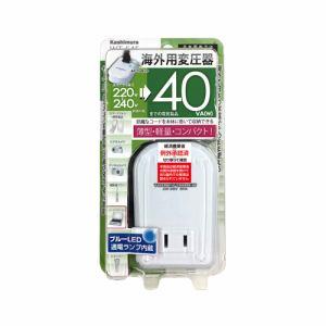 カシムラ WT-54E 海外用薄型変圧器220-240V/40VA