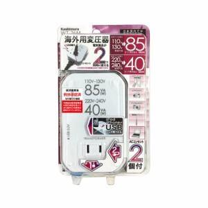カシムラ WT-76M 海外用薄型2口変圧器USB 110-130V/85VA 220-240V/40VA
