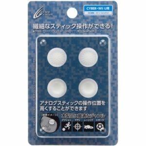 CYBER・アナログスティックカバーHIGHタイプ (WiiUGamePad用) ホワイト CY-WIUASCH-WH