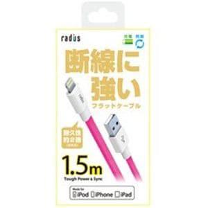 ラディウス Lightningカラー強靱フラットケーブル(1.5m/ピンク) AL-ACC61P