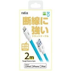 ラディウス Lightningカラー強靱フラットケーブル(2.0m/シアンブルー) AL-ACC71C