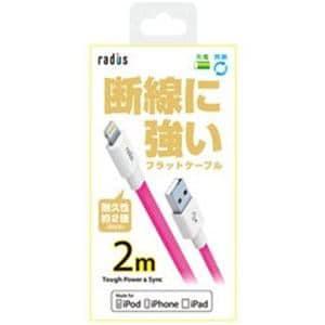 ラディウス Lightningカラー強靱フラットケーブル(2.0m/ピンク) AL-ACC71P