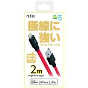 ラディウス Lightningカラー強靱フラットケーブル(2.0m/レッド) AL-ACC71R