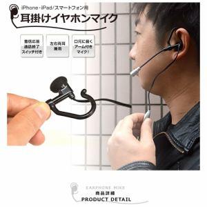 ラスタバナナ iPhone/スマートフォン用 耳掛けイヤホンマイク シルバー 3.5mmステレオプラグ 着信応答スイッチ付 RBEP080