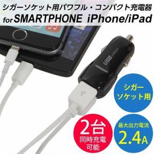 インプリンク IDCU2-024K iPhone/ipad対応 最大電流2.4A USB 2POAT 快適充電 シガーソケット用パワフル・コンパクト ブラック