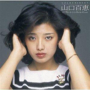 【CD】 山口百恵 / GOLDEN☆BEST 山口百恵 コンプリート・シングルコレクション