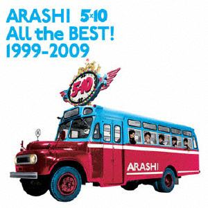 <CD> 嵐 / All the BEST!1999-2009