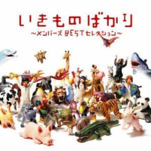 【CD】いきものがかり / いきものばかり~メンバーズBESTセレクション~