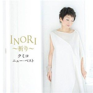 <CD> クミコ / クミコ ニュー・ベスト INORI~祈り~