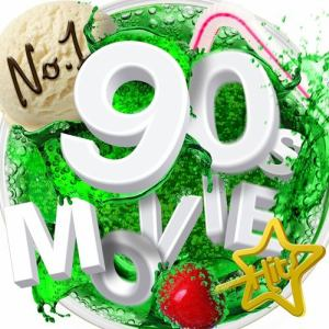 <CD> オムニバス / ナンバーワン90s ムービー・ヒッツ