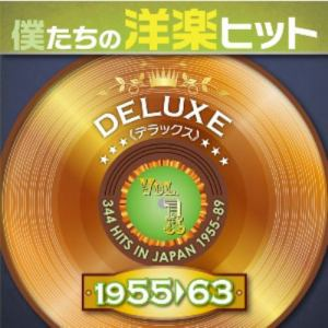 【CD】 僕たちの洋楽ヒット DELUXE VOL.1 1955-1963