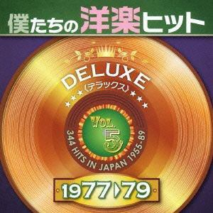 <CD> オムニバス / 僕たちの洋楽ヒット DELUXE VOL.5 1977-79