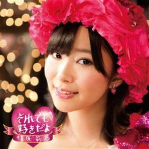 【CD】指原莉乃 / それでも好きだよ(Type-A)(DVD付)