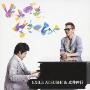 <CD> EXILE ATSUSHI&辻井伸行 / それでも、生きてゆく(DVD付)