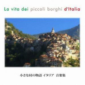 <CD> 小さな村の物語イタリア 音楽集 / オムニバス