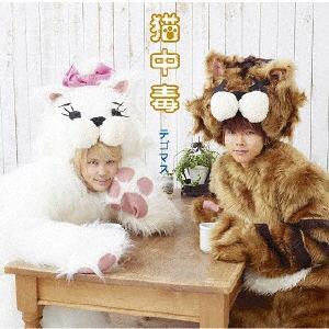 <CD> テゴマス / 猫中毒(初回限定盤B)(DVD付)