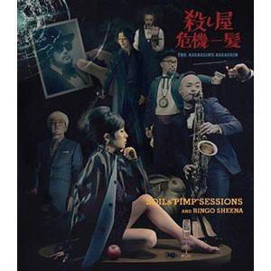 """<CD> SOIL&""""PIMP""""SESSIONSと椎名林檎 / 殺し屋危機一髪"""