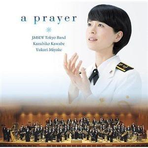 【CD】 三宅由佳莉 / 祈り~未来への歌声