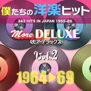 【CD】 オムニバス / 僕たちの洋楽ヒット モア・デラックス VOL.2:1964-69