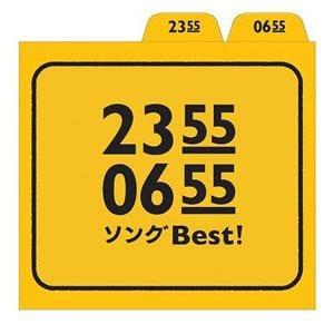 <CD> 2355/0655 ソングBest!