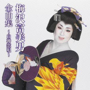 梅沢富美男全曲集~白神恋唄~ 【CD】 / 梅沢富美男