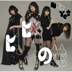 【CD】 ヒリヒリの花(C)(DVD付) / Not yet