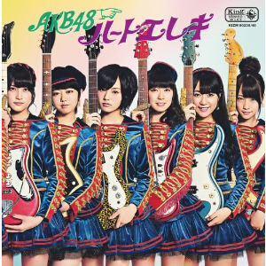 <CD> AKB48 / ハート・エレキ(初回限定盤)(Type B)(DVD付)