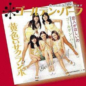 ゴールデン☆ベスト ゴールデン・ハーフ[スペシャル・プライス] 【CD】 / ゴールデン・ハーフ