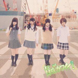 【CD】 賛成カワイイ!(初回限定盤C)(DVD付) / SKE48