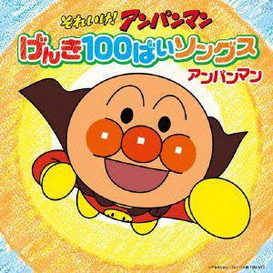 それいけ!アンパンマン げんき100ばいソングス アンパンマンCD 【CD】 / アンパンマン
