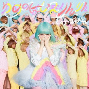 【CD】 きゃりーぱみゅぱみゅ / ゆめのはじまりんりん(初回限定盤)(DVD付)