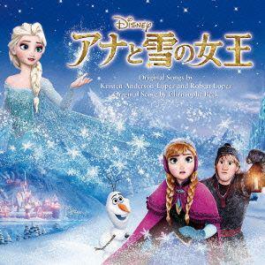 <CD> ディズニー / アナと雪の女王 オリジナル・サウンドトラック