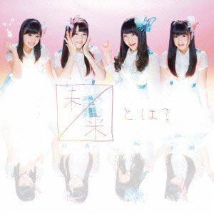 【CD】 SKE48 / 未来とは?(初回限定盤C)(DVD付)