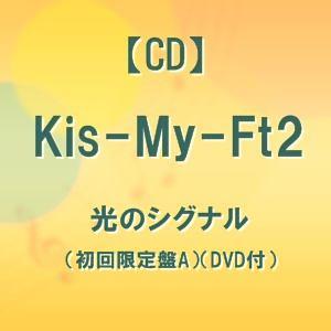 【CD】 Kis-My-Ft2 / 光のシグナル(初回限定盤A)(DVD付)