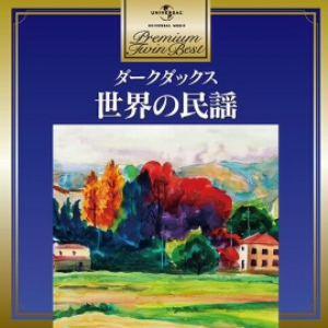 <CD> ダーク・ダックス / プレミアム・ツイン・ベスト 世界の民謡