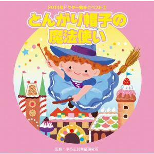 <CD> 2014ビクター発表会ベスト3