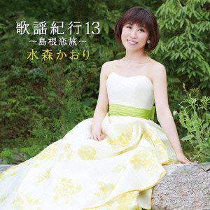 <CD> 水森かおり / 歌謡紀行13~島根恋旅~