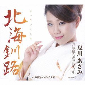 <CD> 夏川あざみ / 北海釧路
